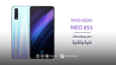 فيفو تعلن رسميا عن هاتفها iQOO Neo 855 الجديد