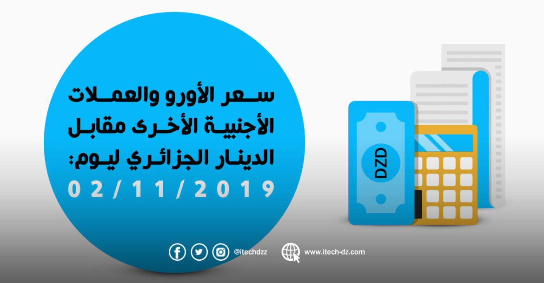 سعر العملات الأجنبية مقابل الدينار الجزائري ليوم 02/11/2019