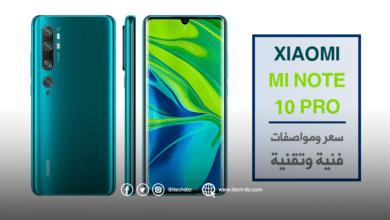 الإعلان عن هاتف Xiaomi Mi Note 10 Pro وهذه هي مواصفاته