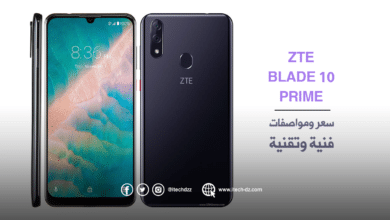 مواصفات ZTE Blade 10 Prime وسعره بالدينار الجزائري