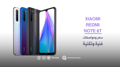مواصفات وسعر Redmi Note 8T من شاومي