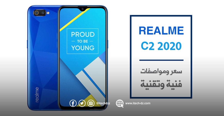 مواصفات فنية وتقنية لجهاز Realme C2 2020 وسعره بالدينار الجزائري
