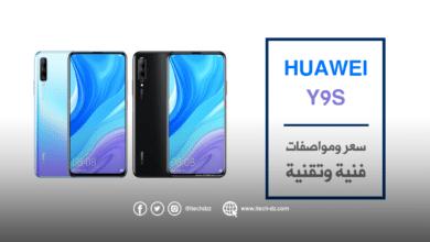 الإعلان عن هاتف Huawei Y9s وهذه هي مواصفاته