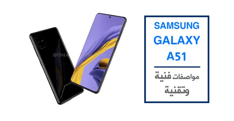 الكشف عن جهاز Galaxy A51 من سامسونج