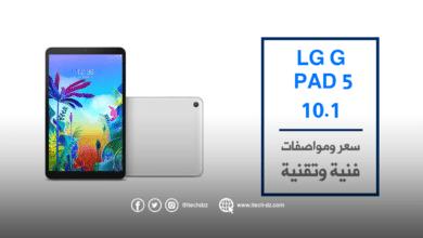 جهاز لوحي جديد G Pad 5 10.1 من إل جي