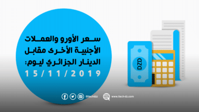 سعر العملات الأجنبية مقابل الدينار الجزائري ليوم 15/11/2019