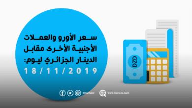 سعر العملات الأجنبية مقابل الدينار الجزائري ليوم 18/11/2019