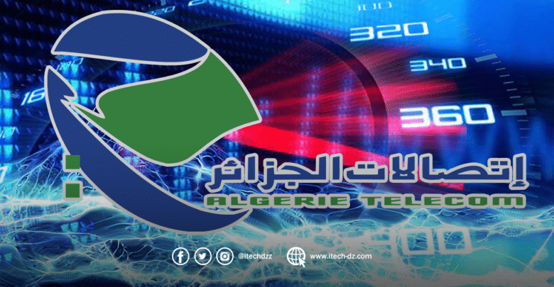 الجزائر: انقطاع شبكة الانترنت في جميع أنحاء الوطن