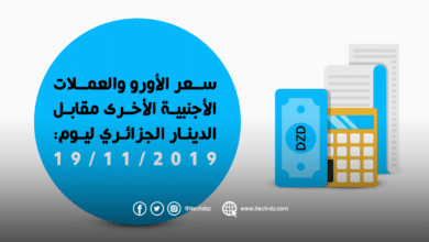 سعر العملات الأجنبية مقابل الدينار الجزائري ليوم 19/11/2019