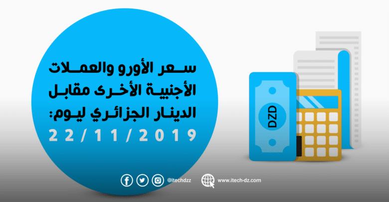 سعر العملات الأجنبية مقابل الدينار الجزائري ليوم 22/11/2019