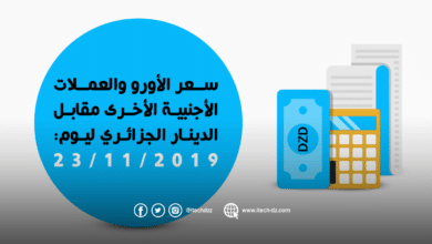 سعر العملات الأجنبية مقابل الدينار الجزائري ليوم 23/11/2019