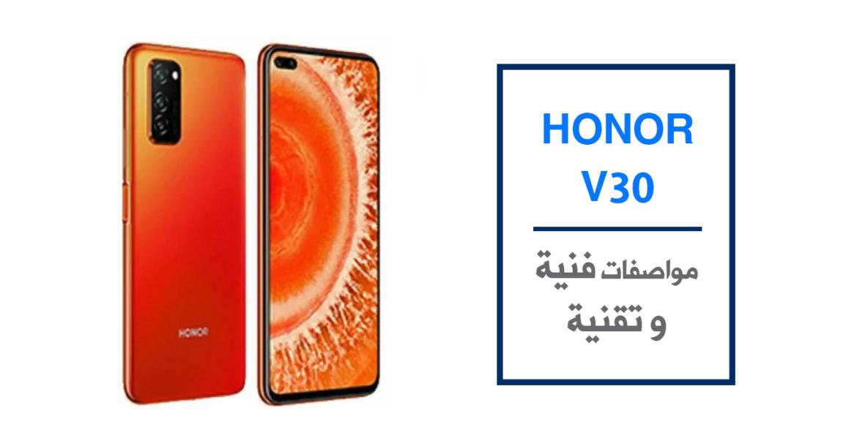 هذه هي المواصفات الفنية والتقنية التي قد يأتي بها الهاتف HONOR V30