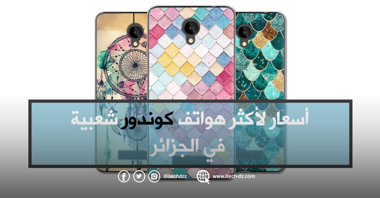 أسعار لأكثر هواتف كوندور شعبية في الجزائر خلال شهر نوفمبر