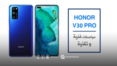 مواصفات وسعر جهاز Honor V30 Pro المتوقعة