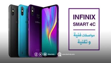 الإعلان عن هاتف Infinix Smart 4c وهذه هي مواصفاته المتوقعة