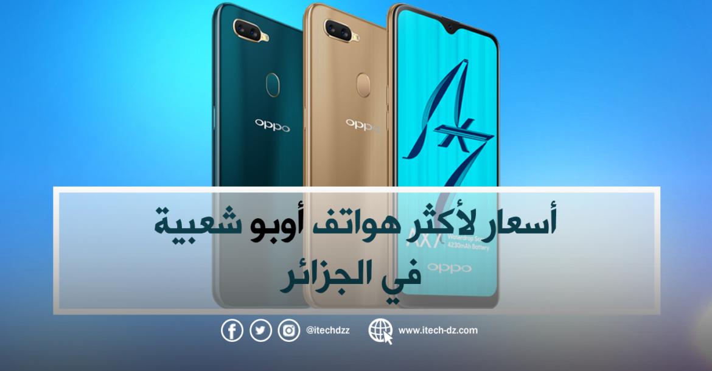 أسعار لأكثر هواتف أوبو شعبية في الجزائر خلال شهر نوفمبر