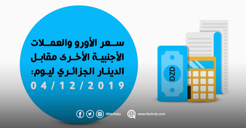 سعر العملات الأجنبية مقابل الدينار الجزائري ليوم 04/12/2019