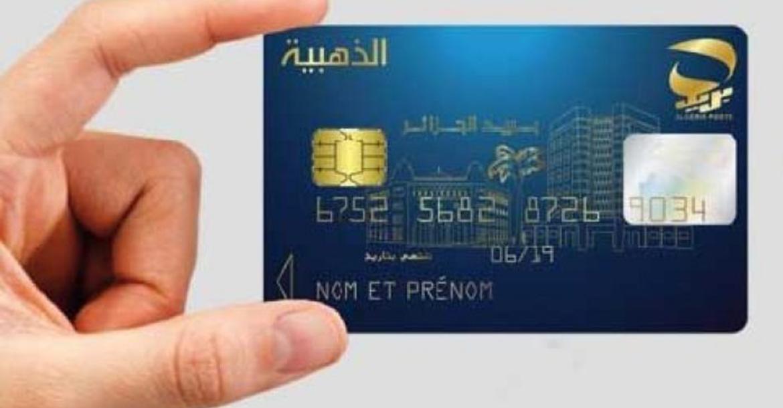 البطاقة الذهبية من بريد الجزائر أصبحت تتوفر الآن على ميزة جديدة