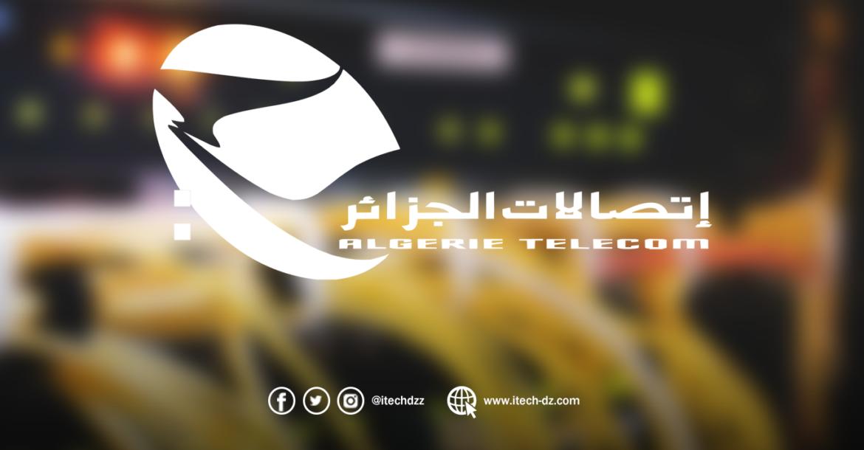مجمّع اتصالات الجزائر يحقق رقم جديد في رأسماله
