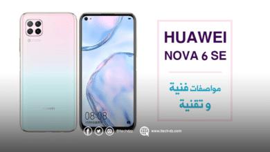 الإعلان عن هاتف nova 6 SE من هواوي وهذه هي مواصفاته المتوقعة