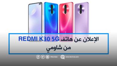 الإعلان عن هاتف Redmi K30 5G من شاومي وهذا هو سعره ومواصفاته
