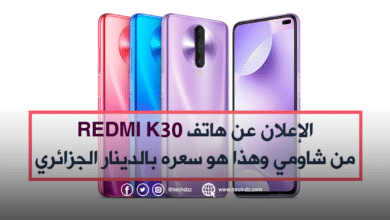 شاومي تعلن عن هاتف Redmi K30 وهذا هو سعره بالدينار الجزائري
