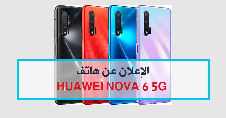 الإعلان عن هاتف nova 6 5G من هواوي