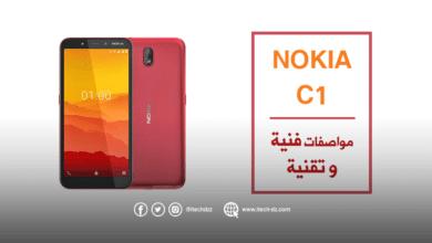 نوكيا تعلن عن هاتفها Nokia C1 بسعر مليون سنتيم!