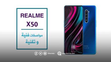 الإعلان عن هاتف Realme X50 وهذه هي مواصفاته الفنية والتقنية