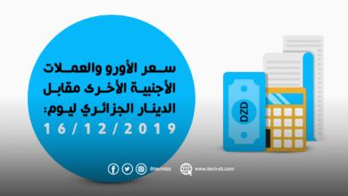 سعر العملات الأجنبية مقابل الدينار الجزائري ليوم 16/12/2019