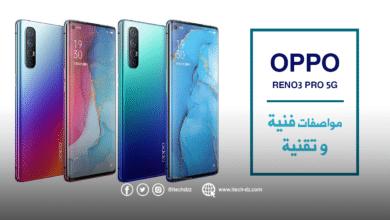 أوبو تعلن عن هاتفها Reno3 Pro 5G وهذه هي مواصفاته