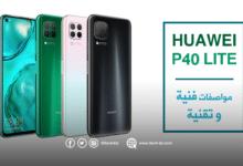 هواوي تعلن عن هاتفها P40 lite وهذه هي مواصفاته وسعره بالدينار الجزائري