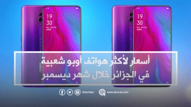 أسعار لأكثر هواتف أوبو شعبية في الجزائر خلال شهر ديسمبر