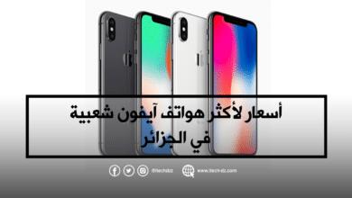 أسعار لأكثر هواتف آيفون شعبية في الجزائر خلال شهر ديسمبر
