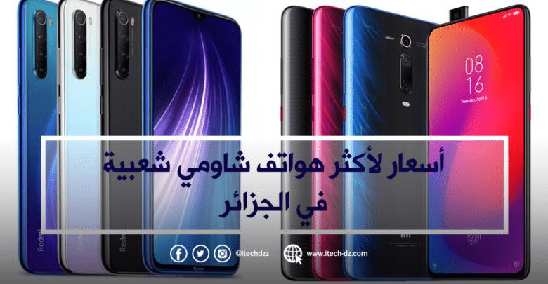 أسعار لأكثر هواتف شاومي شعبية في الجزائر خلال شهر ديسمبر