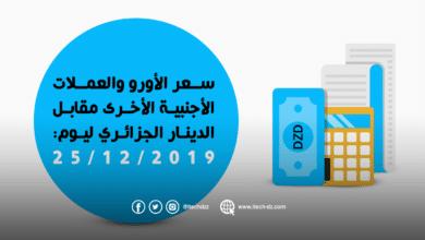 سعر العملات الأجنبية مقابل الدينار الجزائري ليوم 25/12/2019