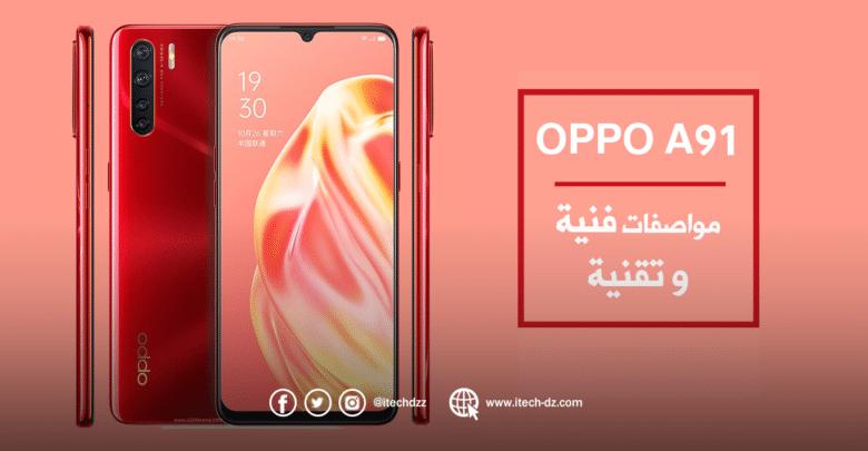 الإعلان عن هاتف Oppo A91 وهذه هي مواصفاته وسعره بالدينار الجزائري