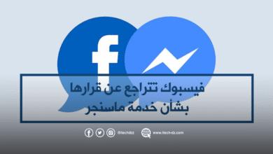 فيسبوك يتراجع عن قراره بشأن خدمة ماسنجر وهذا ما سيفعله في عام 2020