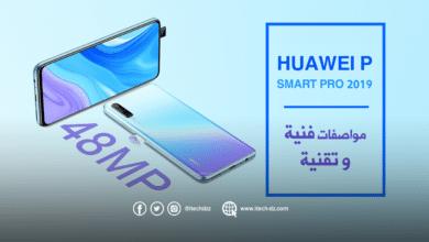 مواصفات فنية وتقنية لجهاز Huawei P smart Pro 2019 وسعره بالدينار الجزائري
