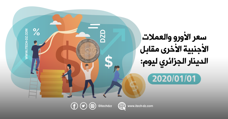 سعر العملات الأجنبية مقابل الدينار الجزائري ليوم 01/01/2020