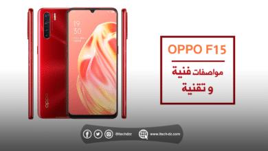الإعلان عن هاتف Oppo F15 وهذه هي مواصفاته الفنية المتوقعة