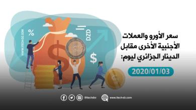سعر العملات الأجنبية مقابل الدينار الجزائري ليوم 03/01/2020