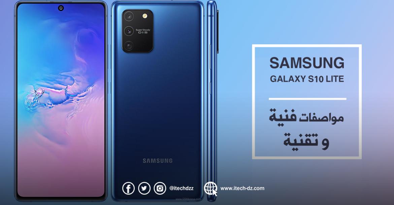 الإعلان عن هاتف Samsung Galaxy S10 Lite وهذه هي مواصفاته وسعره