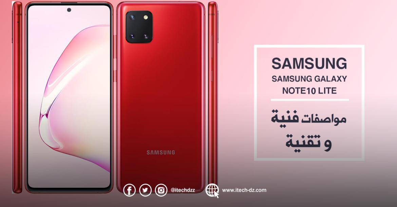 الإعلان عن هاتف Samsung Galaxy Note10 Lite وهذه هي مواصفاته وسعره