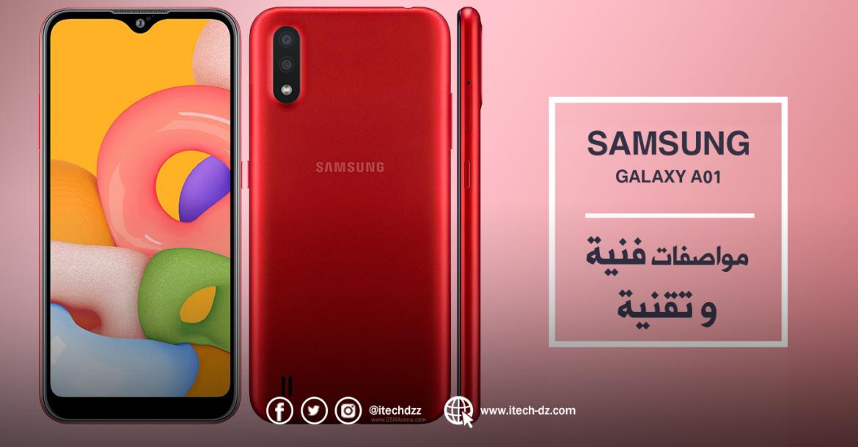 الإعلان عن هاتف Samsung Galaxy A01 وهذه هي مواصفاته المتوقعة