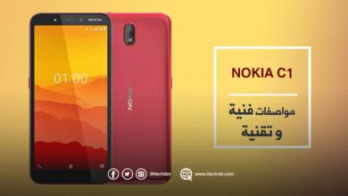 مواصفات فنية وتقنية لجهاز Nokia C1 الذي أتى بسعر مليون سنتيم!
