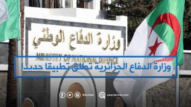 الجزائر: وزارة الدفاع تطلق تطبيقا جديدا للأخبار