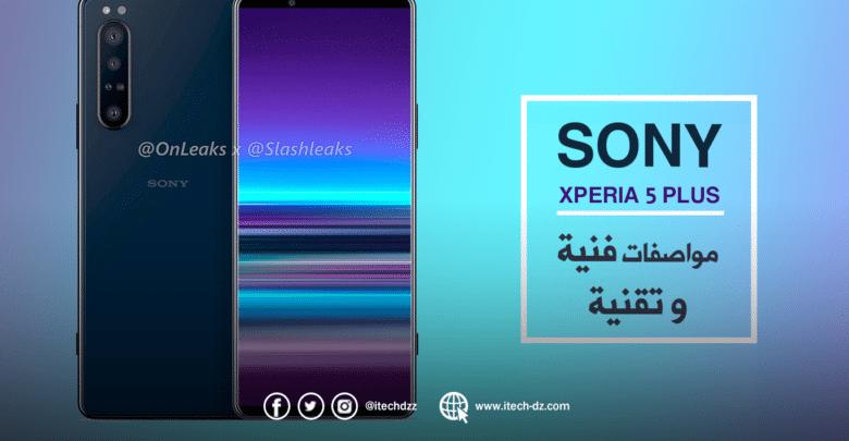 الإعلان عن هاتف Sony Xperia 5 Plus وهذه هي مواصفاته المتوقعة