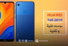 مواصفات فنية وتقنية لجهاز Huawei Y6s (2019) وسعره بالدينار الجزائري