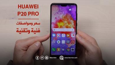 مواصفات وسعر الهاتف Huawei P20 Pro في الجزائر